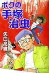 ボクの手塚治虫-電子書籍