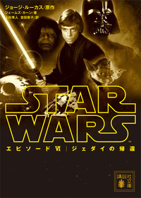 スター・ウォーズ エピソード6:ジェダイの帰還-電子書籍