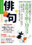 俳句 27年7月号-電子書籍