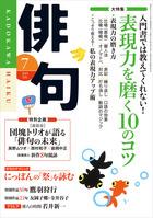 「雑誌『俳句』(KADOKAWA / 角川学芸出版)」シリーズ