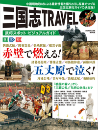 三国志TRAVEL 武将スポット・ビジュアルガイド-電子書籍