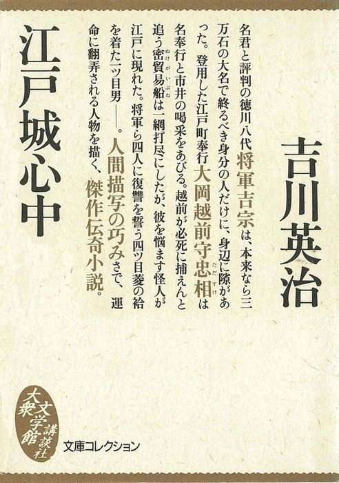 江戸城心中-電子書籍-拡大画像