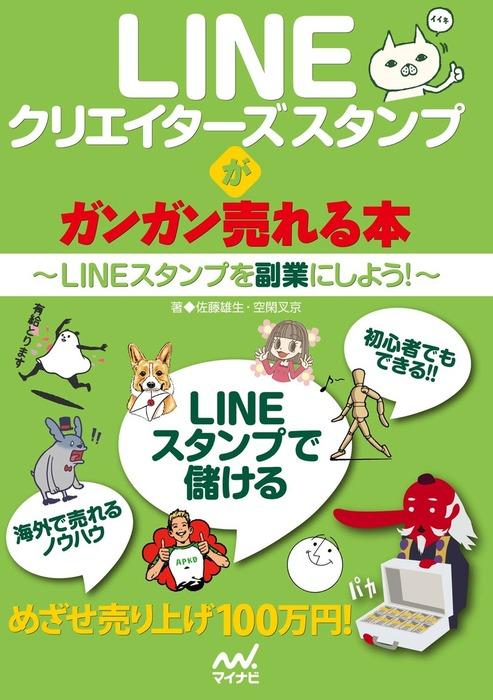 LINEクリエイターズスタンプがガンガン売れる本 LINEスタンプを副業にしよう!拡大写真