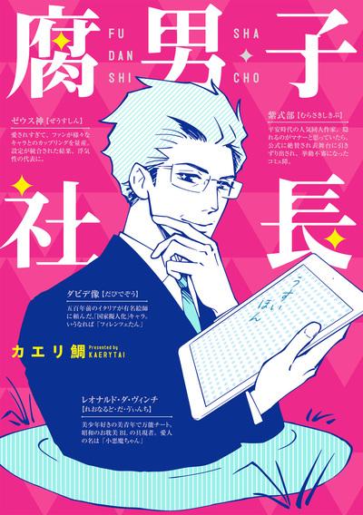 腐男子社長-電子書籍