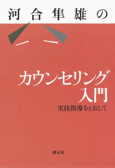 河合隼雄のカウンセリング入門 実技指導をとおして-電子書籍