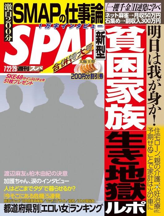 週刊SPA! 2014/7/22・29合併号-電子書籍-拡大画像