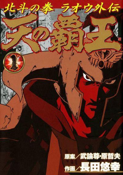 天の覇王 北斗の拳 ラオウ外伝 1巻-電子書籍
