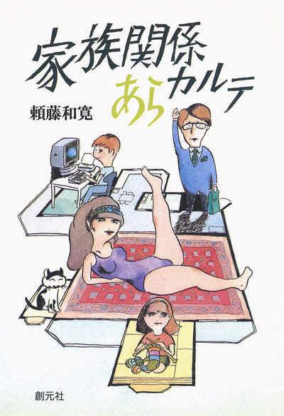 家族関係あらカルテ-電子書籍