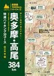 詳しい地図で迷わず歩く! 奥多摩・高尾384㎞-電子書籍