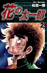 花の太一郎(2)-電子書籍