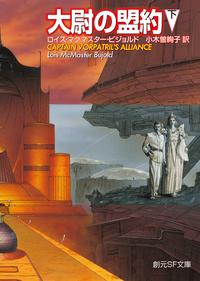 大尉の盟約 下-電子書籍