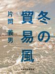 冬の貿易風-電子書籍