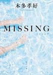 MISSING-電子書籍
