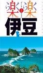 楽楽 伊豆(2017年版)-電子書籍
