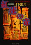 紅蓮(ぐれん)の毒~薬売り・辻村の探偵行~-電子書籍