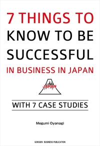 7 Things to Know to be Successful in Business in Japan-電子書籍