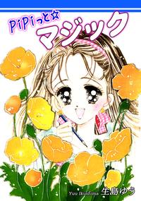PiPiっと☆マジック-電子書籍