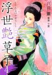 浮世艶草子 4巻-電子書籍