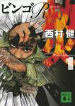 劫火(1) ビンゴR-電子書籍