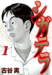 シガテラ(1)-電子書籍