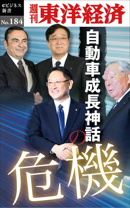 自動車成長神話の危機―週刊東洋経済eビジネス新書No.184拡大写真