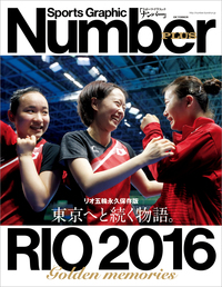 Number PLUS リオ五輪完全保存版 東京へと続く物語。 (Sports Graphic Number PLUS(スポーツ・グラフィック ナンバー プラス))