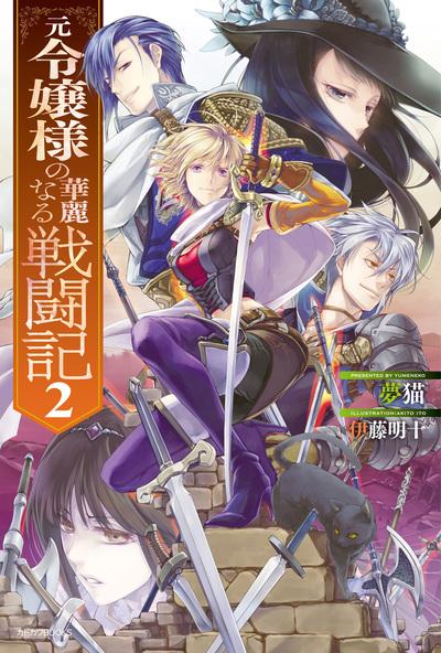 元令嬢様の華麗なる戦闘記 2-電子書籍