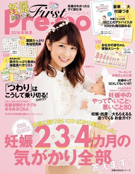 2016年秋冬 First Pre-mo 妊娠がわかったらすぐ読む本拡大写真