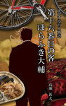 えびす亭百人物語 第十六番目の客 ほらふき大輔-電子書籍