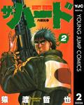 ザ・ハード 2-電子書籍