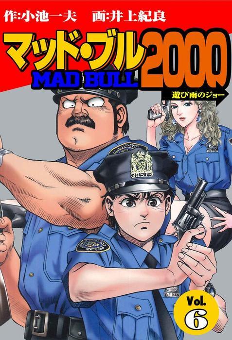 マッド★ブル2000 6拡大写真