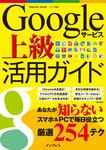 Googleサービス上級活用ガイド-電子書籍