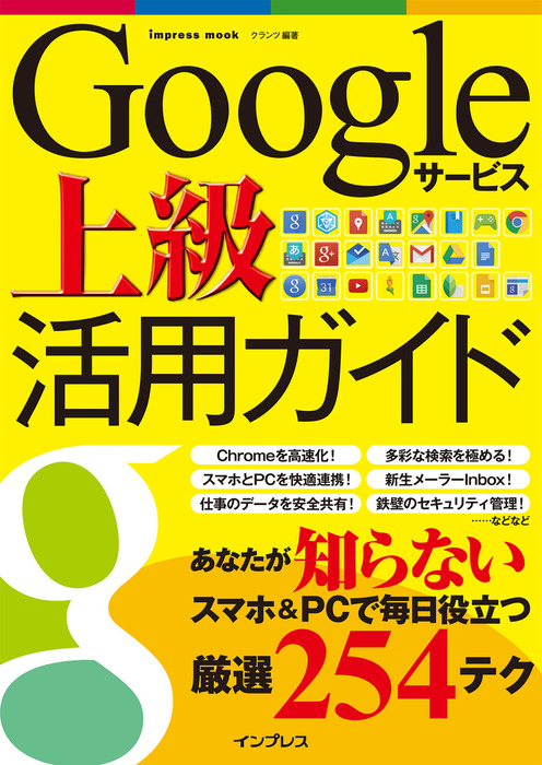 Googleサービス上級活用ガイド拡大写真