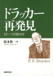 ドラッカー再発見―もう一つの読み方-電子書籍