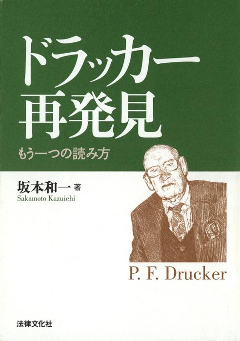 ドラッカー再発見―もう一つの読み方-電子書籍-拡大画像