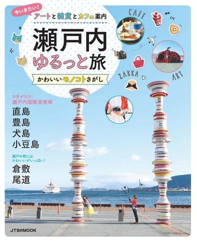 瀬戸内ゆるっと旅 かわいいモノコトさがし-電子書籍