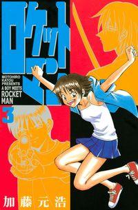 ロケットマン(3)-電子書籍