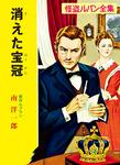 怪盗ルパン全集(13) 消えた宝冠-電子書籍