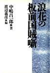 浪花の板前国賊噺-電子書籍
