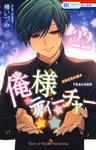 俺様ティーチャー 22巻-電子書籍