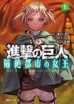 進撃の巨人 隔絶都市の女王(上)-電子書籍