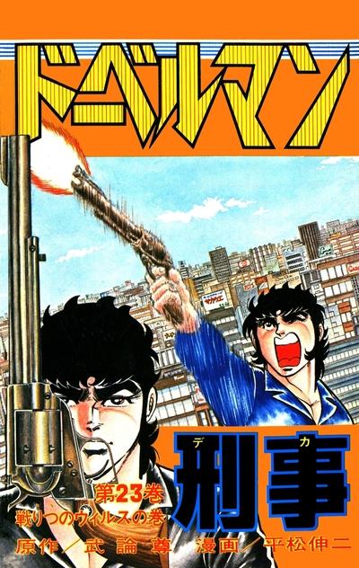 ドーベルマン刑事 第23巻-電子書籍