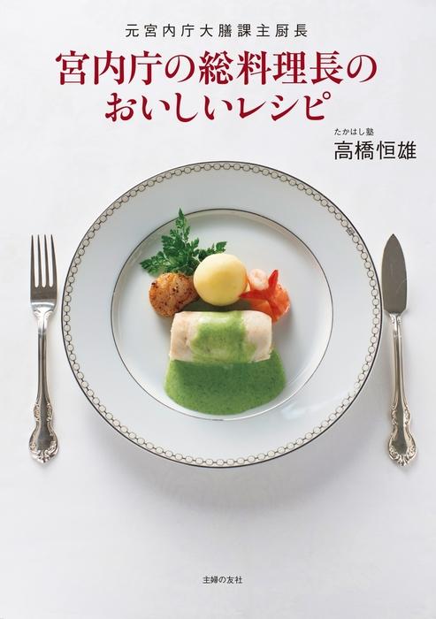 宮内庁の総料理長のおいしいレシピ拡大写真