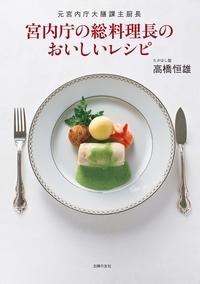 宮内庁の総料理長のおいしいレシピ-電子書籍