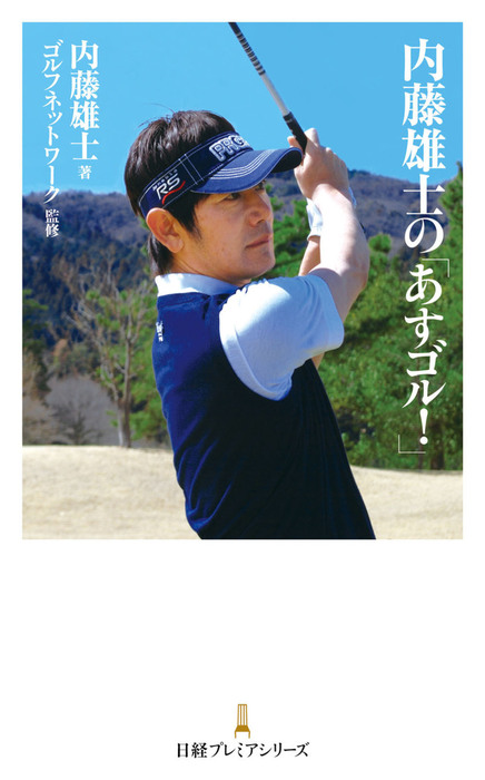 内藤雄士の「あすゴル!」拡大写真