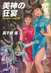 美神の狂宴 クラッシャージョウ12-電子書籍
