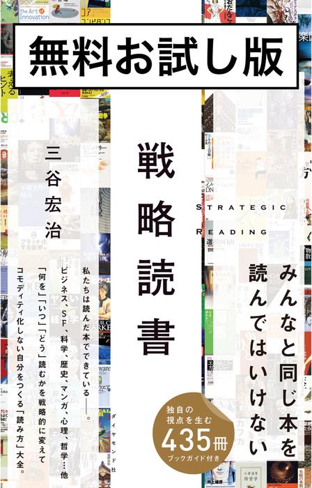 戦略読書 無料お試し版-電子書籍-拡大画像