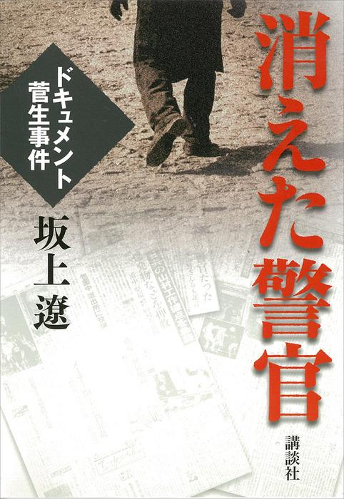 消えた警官 ドキュメント 菅生事件拡大写真