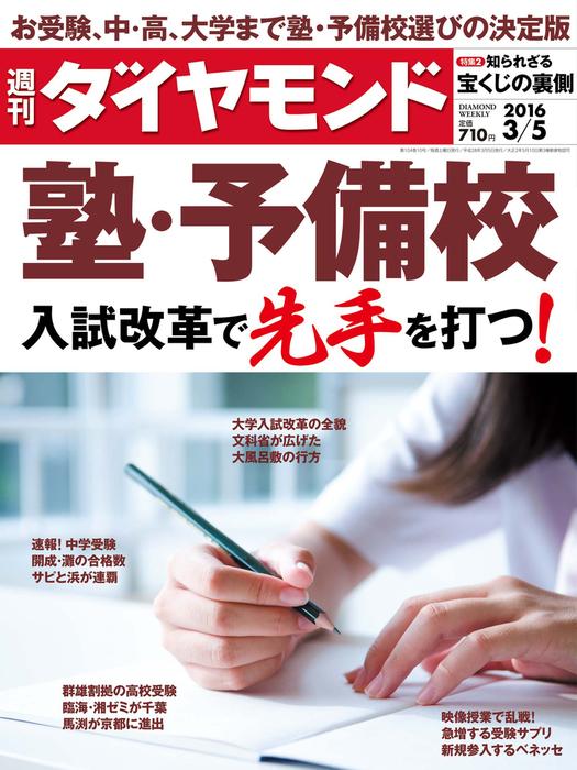 週刊ダイヤモンド 16年3月5日号拡大写真