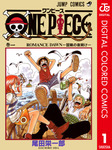ONE PIECE カラー版 1-電子書籍